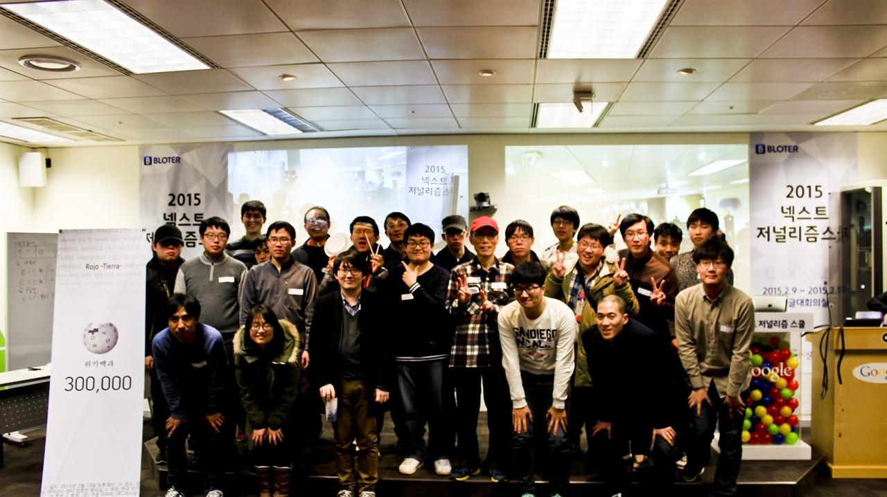 위키백과 30만번째 문서 달성 기념 행사의 단체사진 이 날 40여명이 행사에 참석하였다.