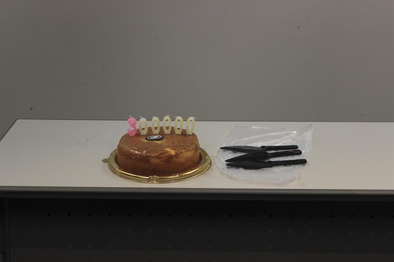 30만번째 문서 달성 기념케이크 추첨된 3명이 케이크를 커팅하는 자리를 가졌다.