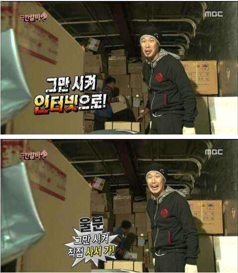 MBC <무한도전 - 극한알바 편> 방영분 일부 갈무리.
