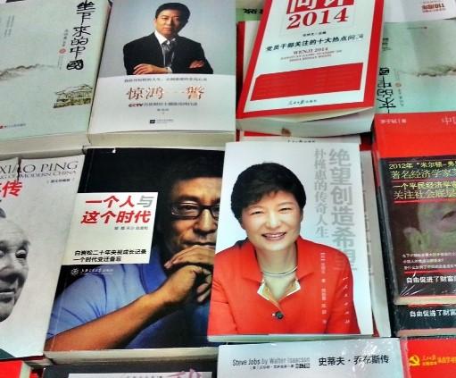 음? 우루무치 대형서점에서 발견한 한국대통령에 관한 책