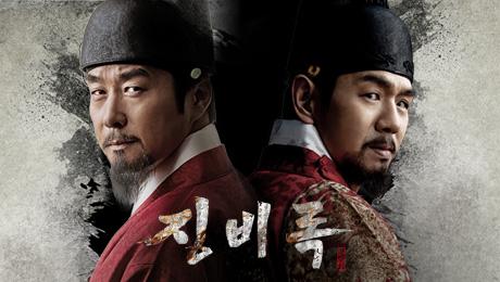 <징비록>의 유성룡(김상중 연기)과 선조(김태우 연기).