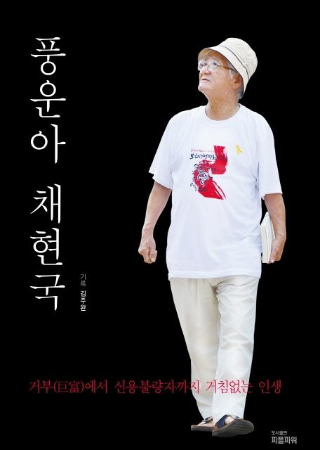 <풍운아 채현국>