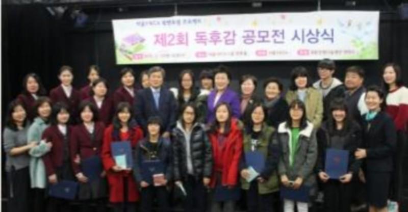 독후감 시상식 기념사진 심사위원들과 후원기업인 외환은행 담당자, 그리고 서울YWCA 실무진들이 모두 한자리에 모여서 본선 수상자들을 축하하였다.
