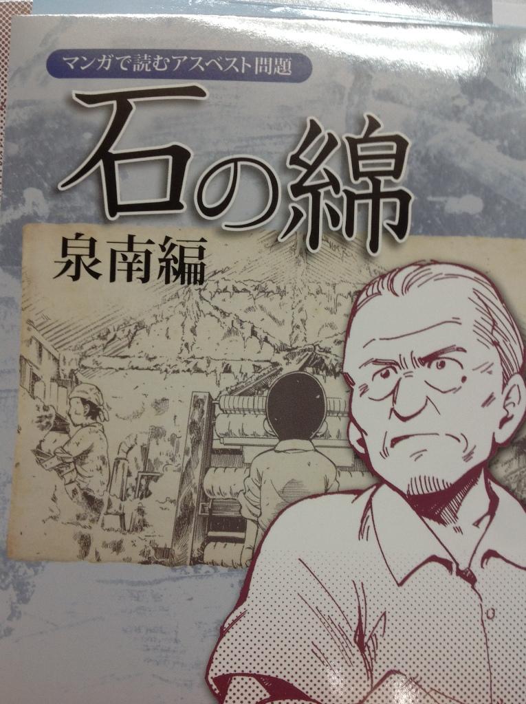 석면피해 만화 이 만화는 센난지역 석면피해와 문제를 생생하게 기록하였다.