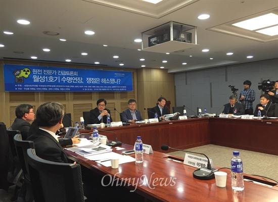 24일 국회 의원회관에 원전 전문가들이 월성 원전 1호기 수명 연장 쟁점을 놓고 '끝장 토론'을 벌이고 있다.