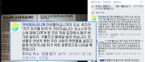 2014년 1월, '성소수자, 안녕들하십니까?' 게시물에 달린 댓글 '안녕들하십니까' 페이스북 페이지 관리자에게 캡쳐 화면 사용에 대해 양해를 구했음을 밝힙니다.