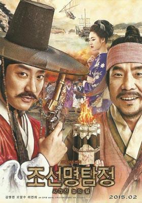 <조선 명탐정> 포스터.