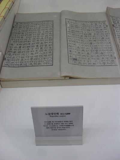 <노걸대> 번역서인 <노걸대언해>. 서울시 동대문구 청량리동의 세종대왕기념관에서 찍은 사진.