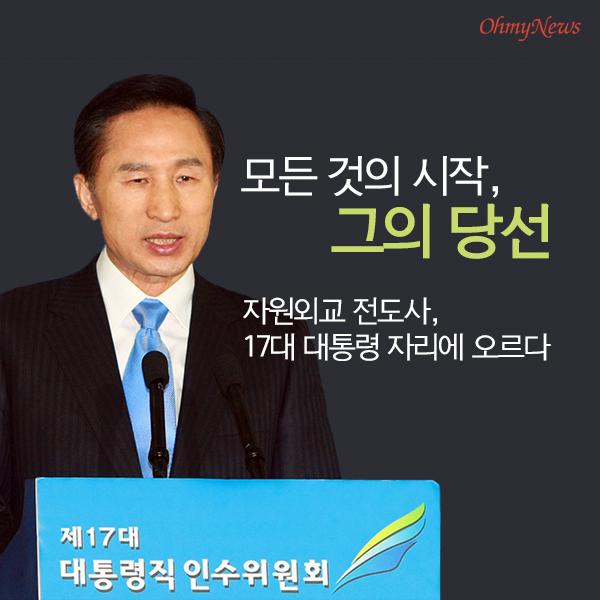 MB 자원외교 탐험 '대장정' 02
