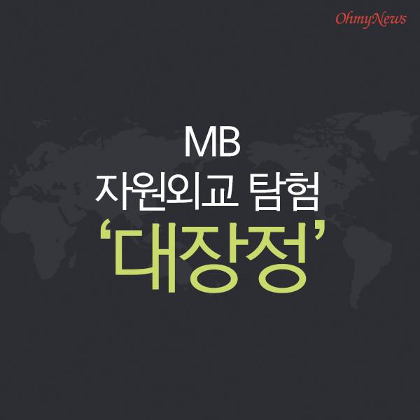 MB 자원외교 탐험 '대장정' 01