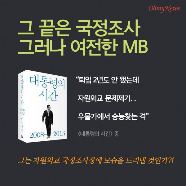 MB 자원외교 탐험 '대장정' 11