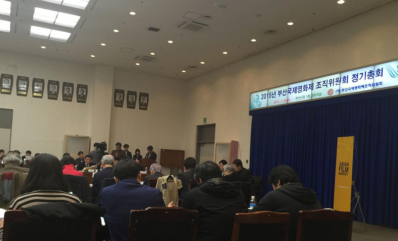 2월 25일 오후 부산시청 대회의실에서 열린 부산국제영화제 조직위원회 정기총회