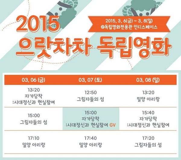 3월 6일~8일까지 열리는 2015 으랏차차 독립영화 기획전