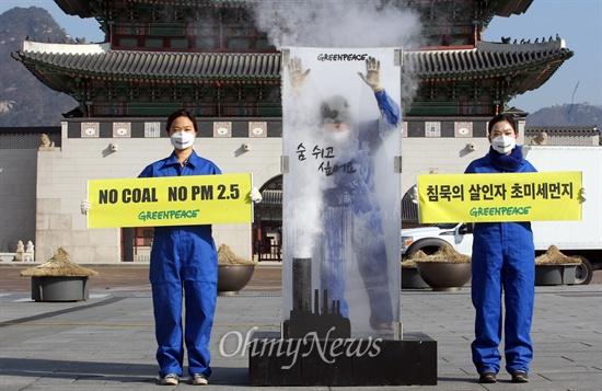 """초미세먼지 심각성 알리는 그린피스 그린피스 활동가들이 6일 오전 서울 종로구 광화문광장에서 석탄화력발전소로 인해 발생하는 초미세먼지의 위험성을 알리는 퍼포먼스를 벌이고 있다. 이날 이들은 """"초미세먼지는 눈에 보이지 않을 정도로 입자가 매우 작아 호흡기는 물론이고 피부로도 침투해 호흡기 및 심장질환을 등 각종 질병을 유발한다""""고 지적했다. 이들은 """"많은 시민들이 초미세먼지의 대부분이 중국에서 날아온다고 오해하지만, 실제로는 50~70%가 국내에서 발생한다""""며 """"정부가 석탄화력발전소에서 배출되는 대기오염물질의 규제를 강화하고 현재 계획중인 석탄화력발전소 증설계획을 철회할 것""""을 요구했다."""