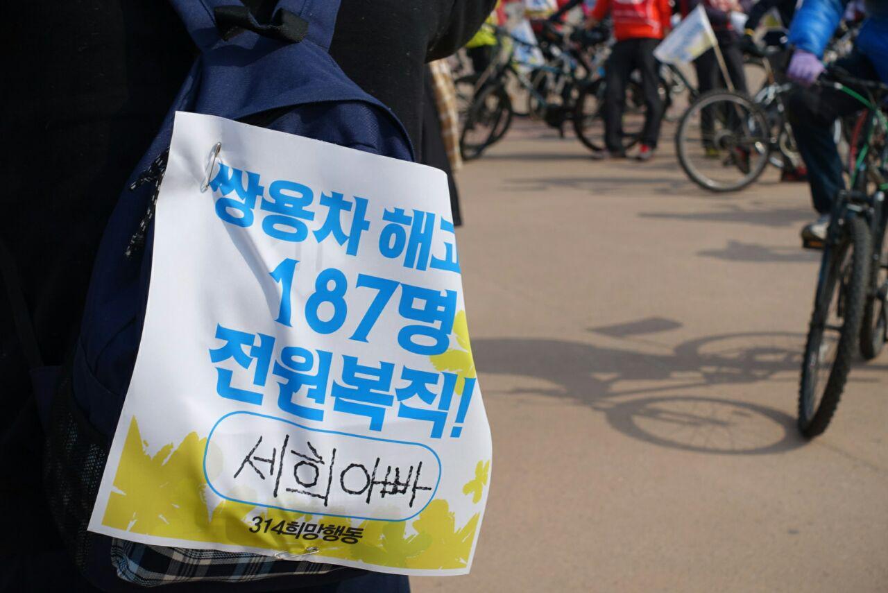 자전거행진에참여한 세희아빠