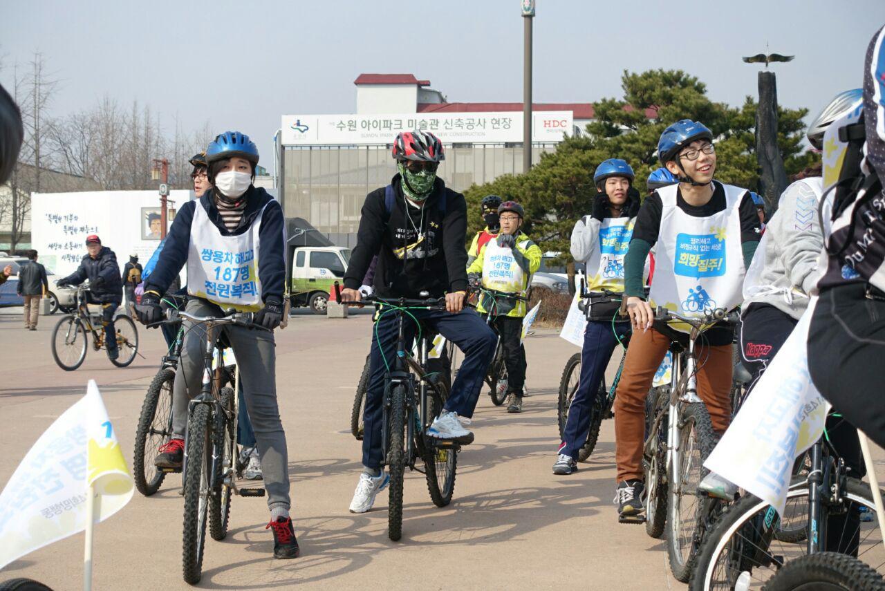 출발하는자전거행진단