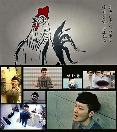 래퍼 디템포(Detempo·27·본명 남석종)가 6일 '랩 시국선언'을 표방하며 발표된 <새타령(닭전)> 뮤직비디오 화면.