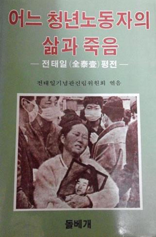 <전태일 평전> 초판 표지