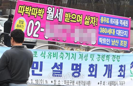 17일 오전 서울 마포구 상암동 거리에 '따박따박 월세 받으며 살자'는 모델하우스 홍보현수막이 내걸려 있다.