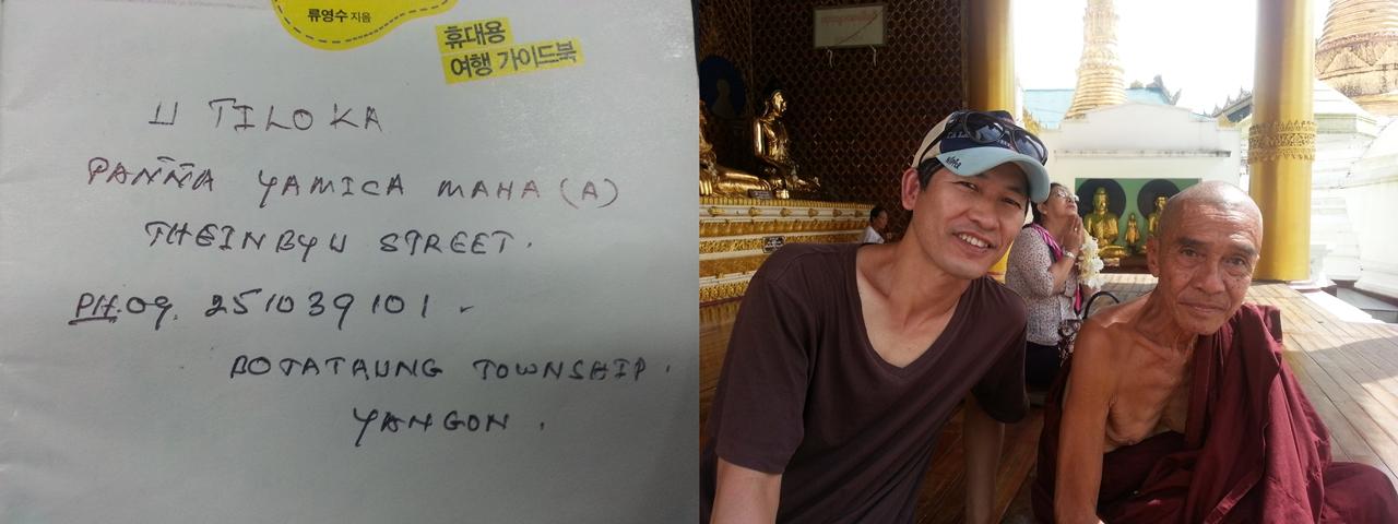 우티로카 스님2 직접 써준 스님의 주소(좌), 기념 사진도 찍었다.
