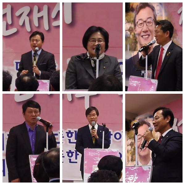 새정치민주연합 지도부와 국회의원 들의 축사가 이어졌다.