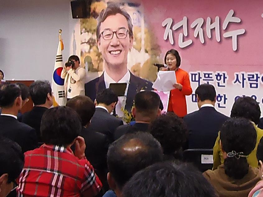 새정연 문재인 대표 대신 참석한 김정숙 여사가 축사를 대독하고 있다.