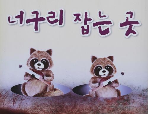 김경수씨는 언제나 밝게 웃으며 산다. 김씨가 운영하는 식당의 흡연구역 표시에서도 웃음을 짓게 한다.
