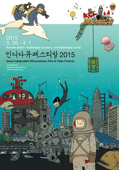 세월호를 형상화 한 '인디다큐페스티벌2015' 포스터