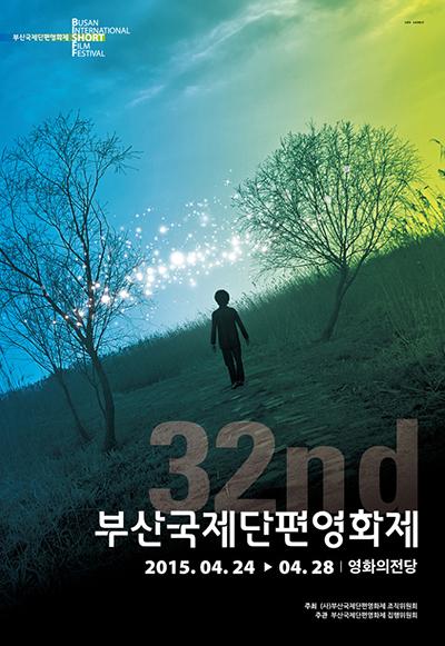 4월 24일 개막하는 부산국제단편영화제