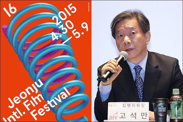 16회 전주국제영화제 포스터와 고석만 집행위원장