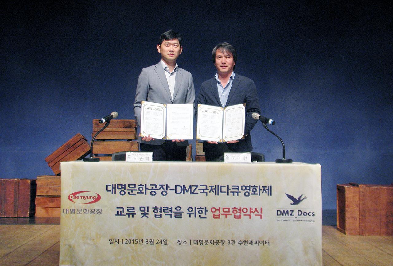 24일 오후 서울 대학로 수현재씨어터에서 열린 대명그룹과 DMZ국제다큐멘터리영화제 협약식