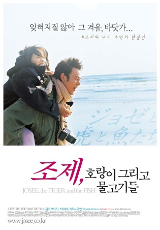 영화 <조제, 호랑이 그리고 물고기들> 포스터