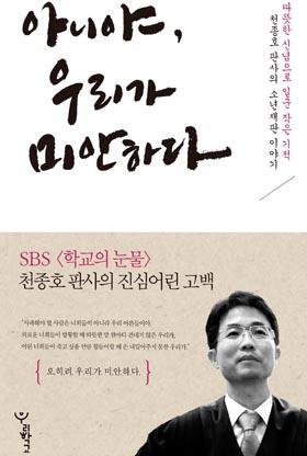 천종호 부장판사의 소년재판 첫 번째 이야기인 <아니야, 우리가 미안하다>(우리학교)