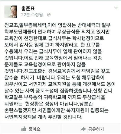 홍준표 경남지사는 3일 자신의 페이스북에 글을 올려 산청 간디학교를 귀족학교라고 했다.