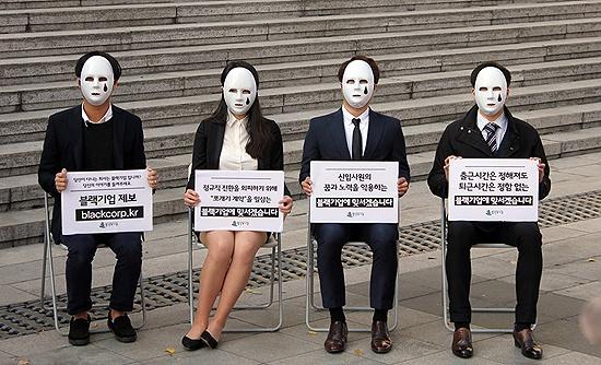 부산청년유니온이 지역의 블랙기업 제보 접수에 들어간다. 청년유니온은 열악한 임금 강요과 노동 착취를 일삼는 블랙기업을 선정해 시장식을 열 계획이다. 사진은 지난해 11월 서울에서 열린 한국판 블랙기업 운동 선포 기자회견 모습.
