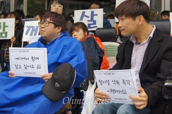 장애인의 날을 앞두고 함께 살자며 기자회견에 참가한 장애인들이 탈시설을 요구하는 손피켓을 들고 있다.