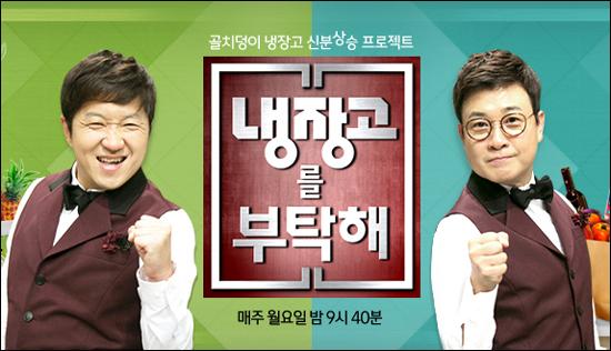 JTBC에서 방영중인 프로그램 <냉장고를 부탁해>