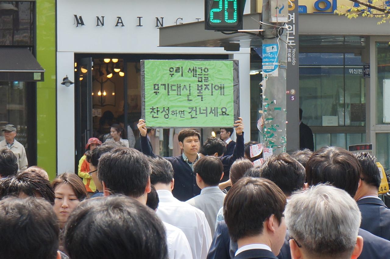 """제4회 GDAMS 거리캠페인 """"우리 세금을 무기 대신 복지에, 찬성하면 건너세요"""""""
