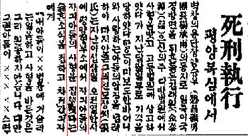 사형집행 전 탈출했다는 '대전 김태원'과 달리 '평북 김태원'은 사형이 집행됐다고 보도하고 있다. 사진은 <중외일보> 1926년 12월31일 자 보도. 앞서 1926년 12월 30일자 <조선일보>도 '김태원'의 사형집행 소식을 전하고 있다.