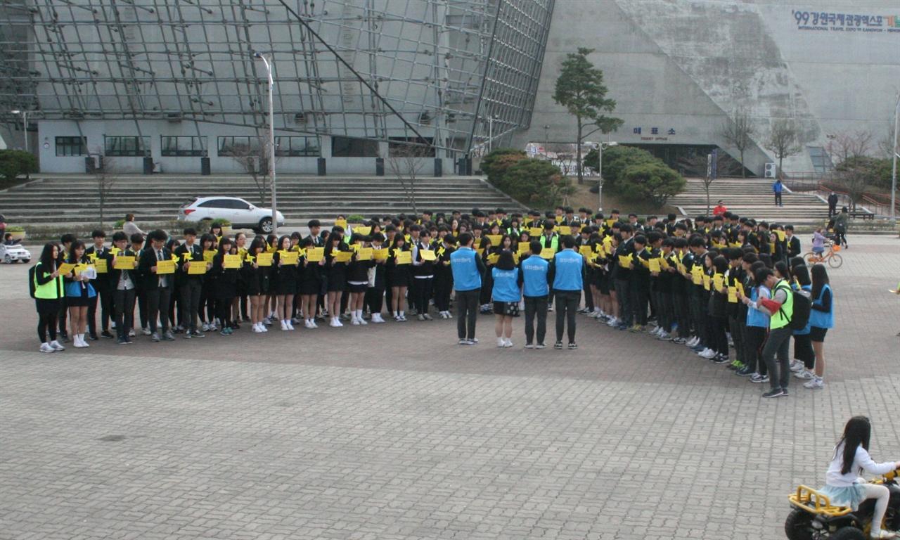 속초 청소년들의 노란리본 플래시몹 4월 11일 속초 엑스포 광장에서 청소년들이 노란 리본을 만들고 있다.