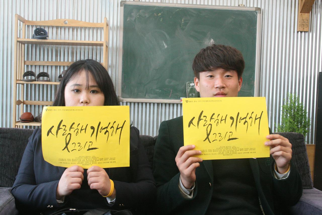김상경(좌)와 김경호(우) 속초 세월호 추모행사를 주도한 두 청소년이 피켓을 들고 포즈를 취하고 있다.