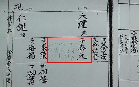 국립중앙도서관이 소장하고 있는 1984년 발행본 족보(김해김씨법흥파족보편찬위원회 발행)에서 '평북 김태원'의 독립운동 기록이 삭제돼 있다. 수정액을 이용해 기록전문('독립자금 조달 차 국내에 잠입해 활동 중 체포당해 평양감옥서 사형됨')을 알아 볼 수 없게 덧칠해 지운 흔적이 역력하다.