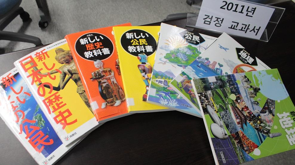 일본에서 사용되고 있는 사회과 중학교 교과서