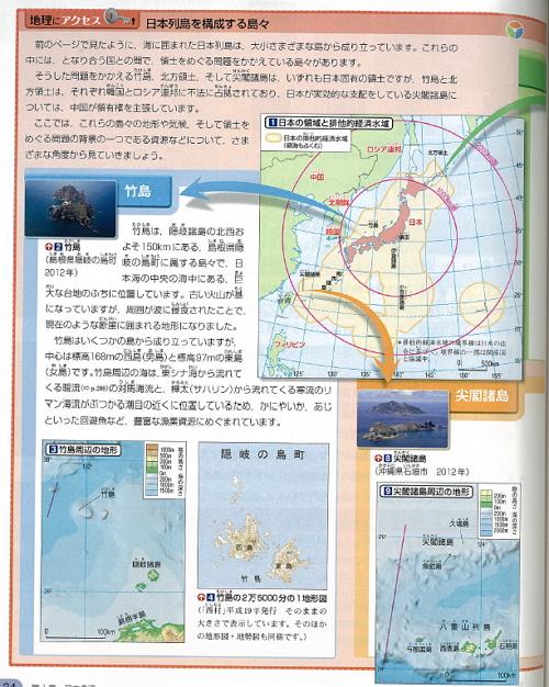 2015년 일본 중학교 교과서 검정을 통과한 교과서의 일부. 독도가 일본 영토로 명기되어 있다.