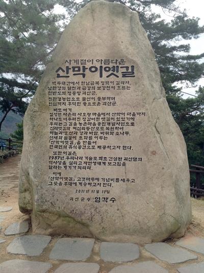 산막이옛길 기념비