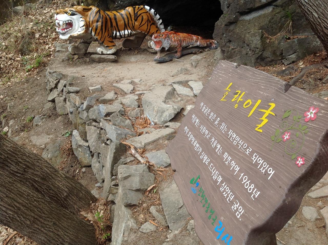 호랑이굴 산막이옛길 산책로에 있는 호랑이굴