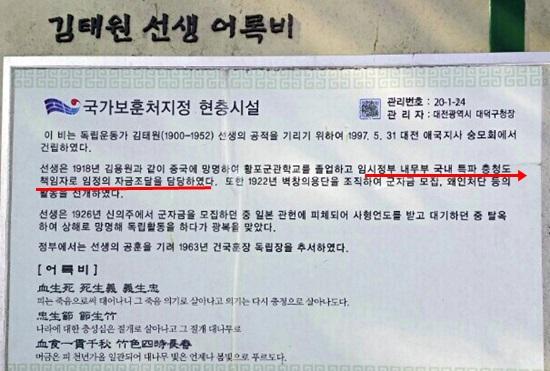 대전 대덕구에 세운 '대전 김태원'의 어록비에는 '임정 국내 특파 충청도 책임자로 임정의 자금조달을 담당하였다'고 소개하고 있다.
