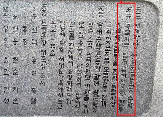 """또 다른 독립운동가인 '안성 김태원'(金泰源, 1896 ~ 1975, 충북 보은 출생)의 대전 현충원에 있는 비문(서진)에는 """"1919년 7월 임정특파원이 되어 충북 지방에서 활동했다""""고 밝히고 있다."""