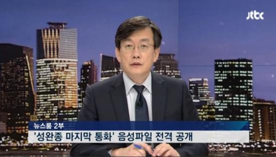 JTBC는 15일 메인 뉴스프로그램 <뉴스룸>에서 성완종 전 경남기업 회장의 <경향신문> 단독 인터뷰 녹음 파일을 유족과 <경향>의 반대에도 방영해, 논란이 일고 있다.