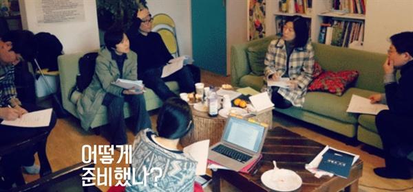 세월호 참사 직후인 지난해 4월 29일 서울역 근처에서 열린 '세월호 교실'의 첫 기획회의 장면